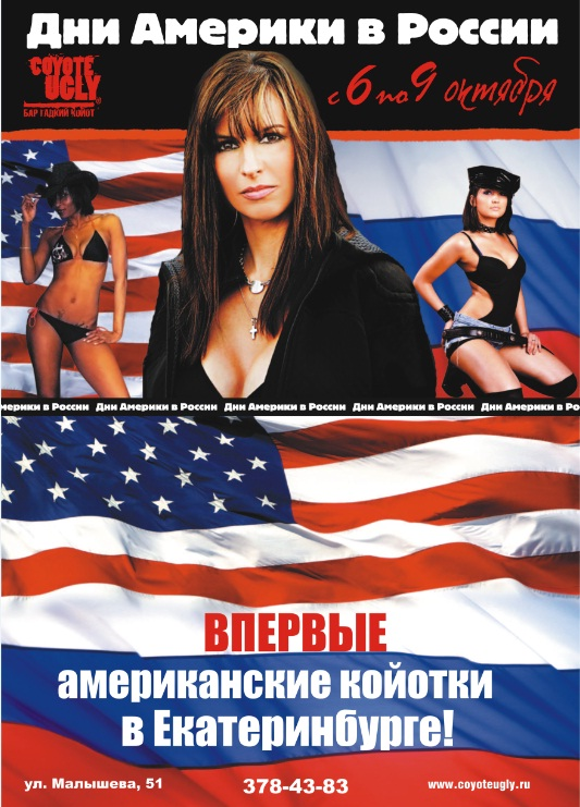 Days of America in Russia