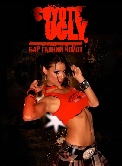 CU Kiev