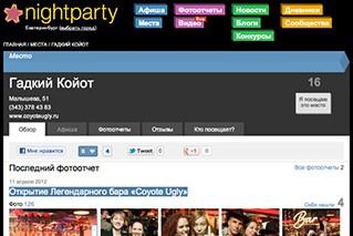 NightParty.ru