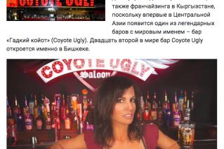 coyoteuglyknewskg_crop