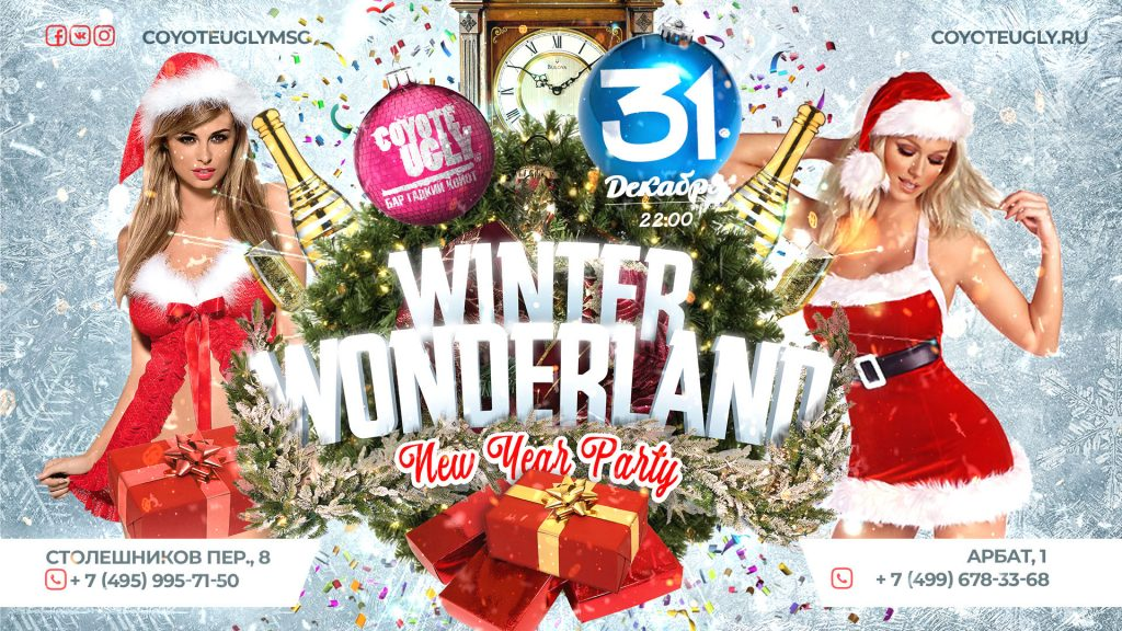 New Year's Eve – Winter Wonderland in Moscow on December 31, 2018